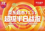 全民聚焦京东超市11.11!食品、酒、母婴多品类战斗力炸裂!