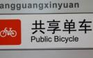 广州:共享单车企业违规最高可罚5万元