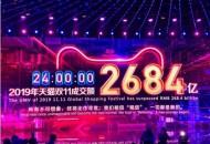"""2684亿!""""双11之父""""张勇:跳出舒适圈,才能看到巅峰的美景"""