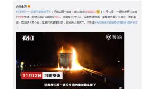 百世快递货车起火背后 物流安全隐患需警惕