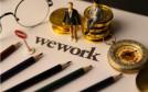 共享办公企业WeWork三季度净亏12.5亿美元