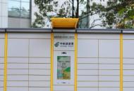 安徽:将完善智能快件箱等公共基础设施