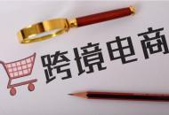 Shopee宣布对订单自动取消计算逻辑进行调整