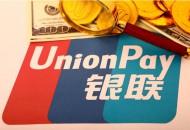 中国银联与文化和旅游部合作  促入境消费支付便利