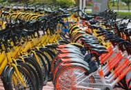 共享单车考核结果出炉 运营效率不足仍是发展难点