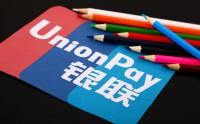 中国银联与文化和旅游部合作  促入境消费支付便