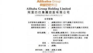 香港,请记住阿里巴巴!