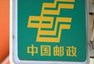 四川邮政:双11首日收寄量达225万件