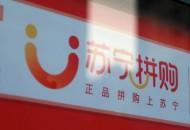 苏宁拼购小程序双11订单量同比增加835%