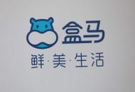 """阿里与岁宝百货共建新业态""""盒马里""""或将于月底开业"""