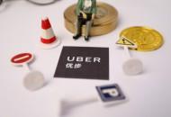 Uber遭美国新泽西州罚款   金额达6.49亿美元