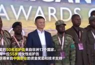 马云再度为非洲巡护员颁奖:你们是这个时代的英雄