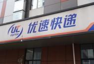 广东优速宝安分拨中心正式投产使用