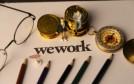 为削减成本和调整业务规模  WeWork裁员近20%的员工