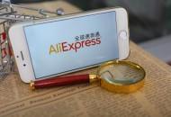速卖通发布双11完整战报 手机通讯类成最热门出海产品