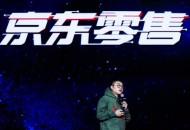 今日盘点:京东前三季度技术投入已超130亿元