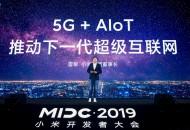 小米成为全球首个接入地震预警的手机+消费AIoT平台