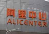 阿里公开发售认购136亿港元   超额认购4.78倍