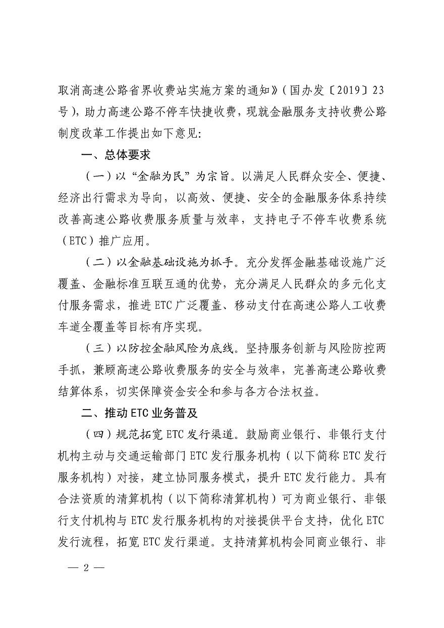 两部委:鼓励银行、支付机构与ETC机构对接 加快ETC全覆盖_金融_电商报