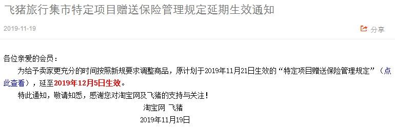 飞猪特定项目赠送保险管理规定延至12月5日生效_O2O_电商报