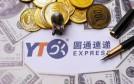 圆通国际开通越南国际快递包裹业务
