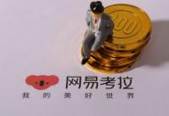 网易发布第三季度财报:因出售考拉净利同比增长74%
