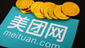 今日盘点:美团股价暴涨逾12% 市值逼近6000亿港元