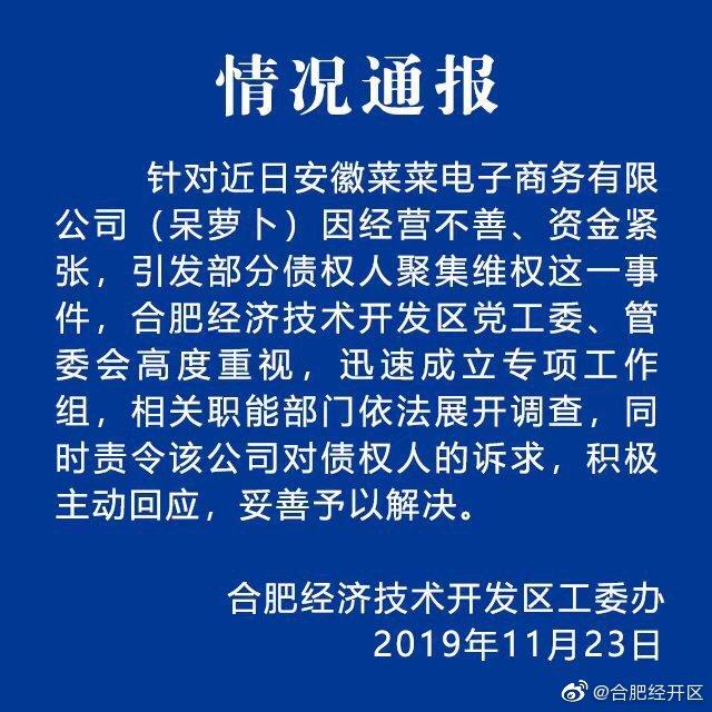 """官方通報""""呆蘿卜資金緊張引發維權事件"""":成立工作組調查_零售_電商報"""