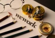 传软银本周将收购价值30亿美元的WeWork股票