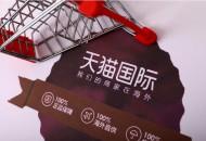 """天猫国际""""黑五""""启动跨境冷链服务 首发零售版人造肉等产品"""