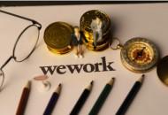 WeWork发布六大发展战略并推出新的薪酬计划