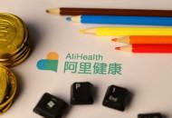 阿里健康发布中期业绩:营收41.17亿元 同比增长119.1%