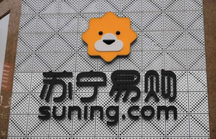 苏宁张近东:拼购模式可以说是消费升级_零售_电商报