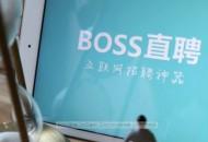 传BOSS直聘完成数亿美元融资 腾讯为领投方之一