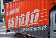 """东南亚物流平台""""Inteluck""""完成500万美元融资 货拉拉跟投"""