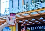 """首个数字化购物中心盒马里·岁宝面世 """"大盒马""""新在哪?"""
