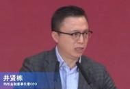 蚂蚁金服董事长井贤栋:蚂蚁金服区块链专利数全世界排名第一