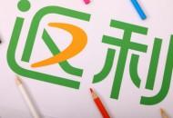 """返利網:2019年""""黑五""""期間全平臺海淘訂單同比增長181%"""