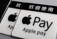 "Apple Pay推出了""快捷交通""模式 已在伦敦上线"