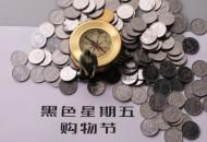 京東國際黑五報告:1700余個品牌同比增長超100%