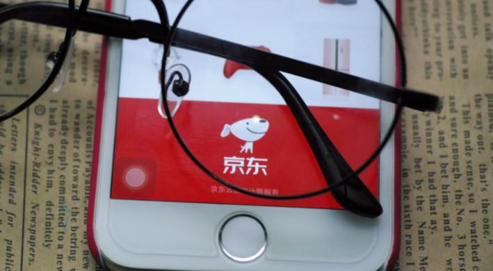 京东PLUS会员与喜马拉雅VIP会员合作 将推出联名卡_B2B_电商报