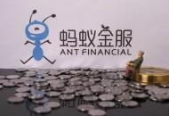 """蚂蚁金服、平安壹账通等十家企业入选首批""""十三五""""金融行业示范案例"""