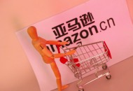 亚马逊海外购刷新黑五纪录 日销售额达双11三倍