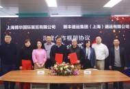 顺丰速运与上海博华签署深度合作框架协议