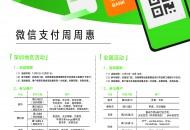 """""""微信支付周周惠""""活動席卷深圳,放送海量代金券!"""