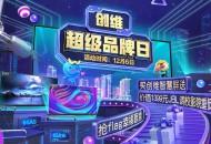 創維再度聯手蘇寧超級品牌日  普及旗下全生態智慧屏