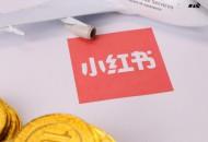 小红书变更经营范围 新增新增供应链管理、仓储服务等