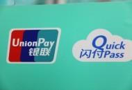 银联加快布局境外移动支付业务 与亚太8家机构签署协议