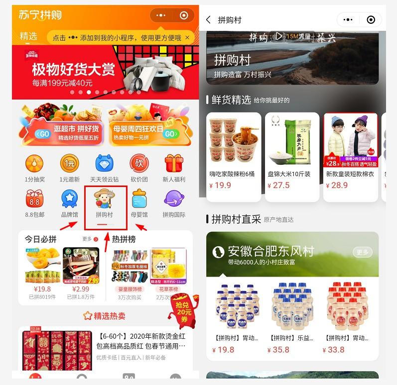 """苏宁三端同步上线""""拼购村""""主题频道_零售_电商报"""