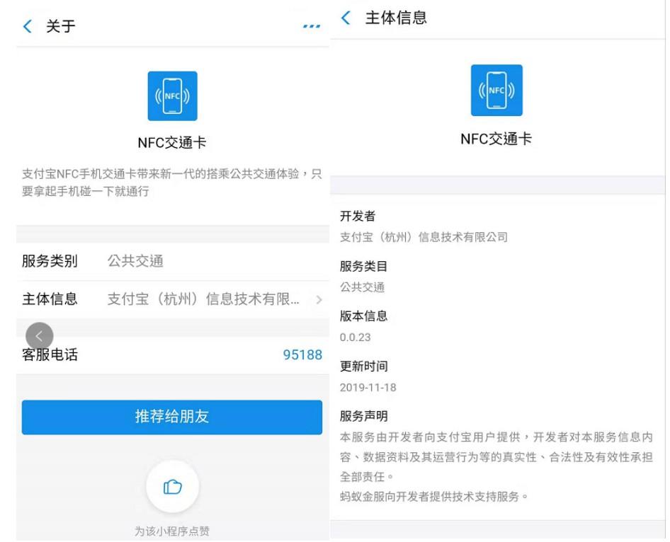 """支付宝上线""""NFC交通卡""""小程序  紧跟微信步伐_金融_电商报"""